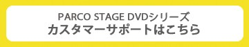 DVDについてのよくあるご質問