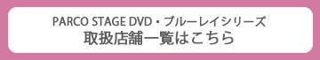 PARCO STAGE DVDシリーズ取扱店舗一覧