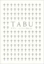 TABU タブー[パンフレット]