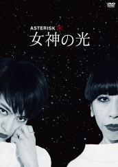 *ASTERISK ~女神の光~[DVD]