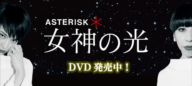 *ASTERISK ~女神の光~