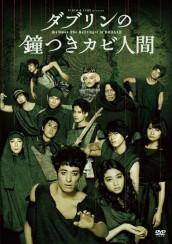 ダブリンの鐘つきカビ人間 2015年版 [DVD]