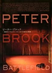 ピーター・ブルック‐最新作『バトルフィールド』までの創作の軌跡‐[書籍]