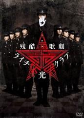 残酷歌劇『ライチ☆光クラブ』[DVD]
