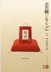 志の輔らくご in PARCO 1996→2016[パンフレット]