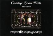* ASTERISK「Goodbye,Snow White」[ダウンロードカード]