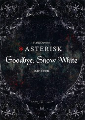 * ASTERISK「Goodbye,Snow White」[パンフレット]