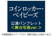 【8月3日(水)まで販売】コインロッカー・ベイビーズ<舞台写真ver.>[パンフレット]
