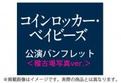 【8月3日(水)まで販売】コインロッカー・ベイビーズ<稽古場写真ver.>[パンフレット]