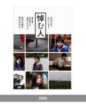 悼む人[DVD]<12/1(木)までキャンペーン実施中>