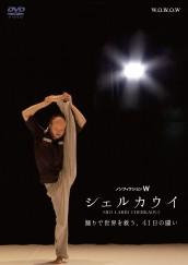 ノンフィクションW シェルカウイ 踊りで世界を救う、41日の闘い[DVD]