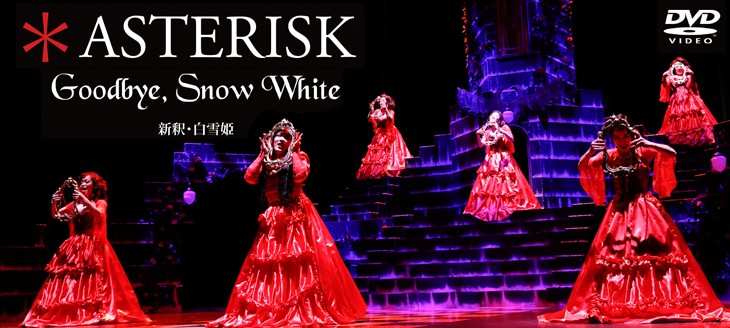 * ASTERISK「Goodbye,Snow White 新釈・白雪姫」[DVD]