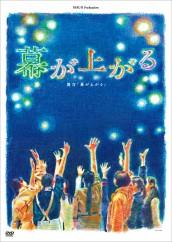 【予約商品】舞台「幕が上がる」[DVD]