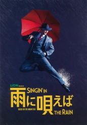 SINGIN' IN THE RAIN -雨に唄えば-[パンフレット]