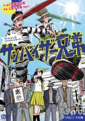 サンバイザー兄弟[DVD]