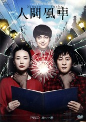 人間風車 [2017年版公演 DVD]