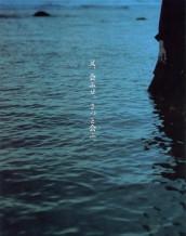 豊饒の海[パンフレット]