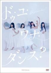 【予約商品】ドゥ・ユ・ワナ・ダンス?[DVD]