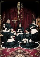 【予約商品】東京ゲゲゲイ歌劇団 vol.3「黒猫ホテル」[DVD]